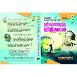 கவிஞர் கண்ணதாசனின் துன்பங்களிலிருந்து விடுதலை - THUNBANGALILIRUNDHU VIDUTHALAI - KANNADASAN - Audio CD