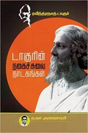 தாகூரின் நகைச்சுவை நாடகங்கள் - Tagorin Nagachuvai Nadagangal