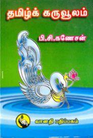 தமிழ்க் கருவூலம் - பி.சி.கணேசன் - Tamizh Karuvoolam