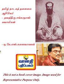 தமிழ் நாடகத் தலைமை ஆசிரியர் டி.கே.எஸ்.கலைவாணன் Tamil Nadaga Thalamai Aasiriyar