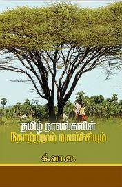 தமிழ் நாவல்களின் தோற்றமும் வளர்ச்சியும் - Tamil Navalkalin Thorramum Valarchiyum