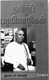 தமிழ்ப் பழமொழிகள் - 2 - Tamil Pazhamozhigal - 2