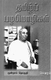 தமிழ்ப் பழமொழிகள் - 3 - Tamil Pazhamozhigal - 3