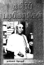 தமிழ்ப் பழமொழிகள் - 4 - Tamil Pazhamozhigal - 4