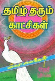 தமிழ் தரும் காட்சிகள் - குமரி அனந்தன் - Tamizh Tharum Kaatchigal