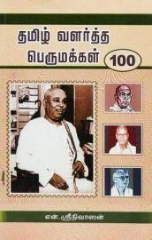 தமிழ் வளர்த்த பெருமக்கள்! 100 - Tamil Valartha Perumakkal! 100 - Tamizh Valarta Perumakkal