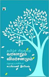 தமிழ்ச் சிறுகதை: வரலாறும் விமர்சனமும் - Tamilch Sirukathai: Varalarum Vimarsanamum - Tamil  Sirukadhai Varalaarum Vimarcanamum - Tamizh Chirukathai Varlarum Vimarsanamum