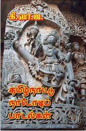 தமிழ்நாட்டு நாடோடி கதைகள் - Tamilnattu Nadodi Kathaikal