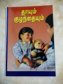 Thaayum Kuzhanthaiyum by Seethalakshmi தாயும் குழந்தையும் - சீதாலக்ஷ்மி