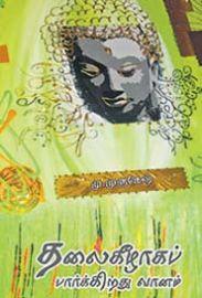 தலைகீழாகப் பார்க்கிறது வானம் - Thalaikeelagap Parkkirathu Vaanam  - Thalaikeezhaga Parkirathu Vaanam