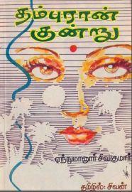 தம்புரான் குன்று - Thamburaan Kundru