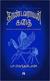 தாண்டவராயன் கதை - சொல்லப்படாத கதைகளின் கதை முப்பத்தியெட்டு சர்க்கங்களில் - Thandavarayan Kathai - Thaandavarayan Kadhai - Dhandavarayan Kadai - Dandavarayan Katai - Thandavaraian Kathai - Tandavaraian Kadhai