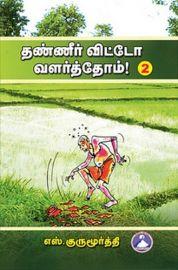 தண்ணீர் விட்டோ வளர்த்தோம் - 2 - Thanneer Vitto Valarththom - 2