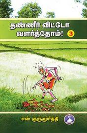 தண்ணீர் விட்டோ வளர்த்தோம் - 3 - Thanneer Vitto Valarththom - 3