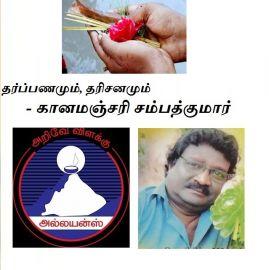 தர்ப்பணமும், தரிசனமும் - Tharpanamum, Dharisanamum - Dharpanamum Tharisanamum
