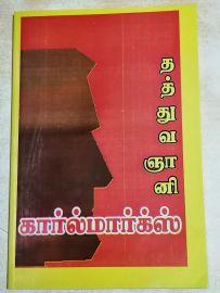 Thathuvagnani Karl Marx by V.S.Venkatesan தத்துவஞானி கார்ல்மார்க்ஸ் - வி.எஸ்.வெங்கடேசன்