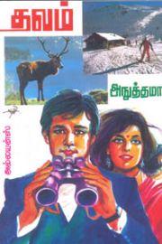 தவம் - Thavam