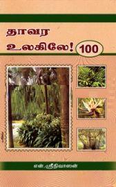 தாவர உலகிலே! 100 - Thavara Ulagile! 100 - Thaavara Ulagilae