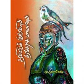 தவிட்டுக் குருவியும் தங்கராசு மாமாவும் - Thavittuk Kuruviyum Thangarasu Mamavum