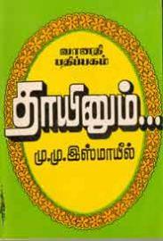 தாயினும் - நீதிபதி மு.மு. இஸ்மாயில் - Thaayinum