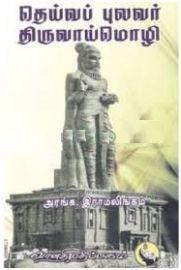 தெய்வப்புலவர் திருவாய்மொழி - பேராசிரியர்.அரங்க இராமலிங்கம் - Theiva Pulavar Thiruvaimozhi