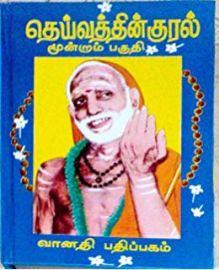 Deivathin Kural 3 Pagam - தெய்வத்தின் குரல் பாகம் 3   மஹாபெரியவா அருள்வாக்குகள்- Mahaperiyava Arulvakkugal -  Sri Kanchi Kamakodi Saraswathi Sankarachariya Swamigal - Compilation R Ganapathy