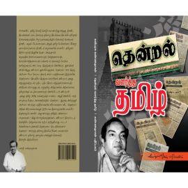 Thendral Valartha Tamil / தென்றல் வளர்த்த தமிழ்