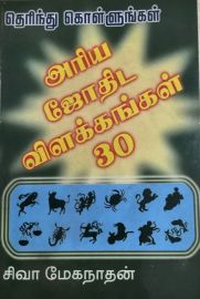 Therindhu Kollungal - Ariya Jothida Vilakkangal 30 by Siva Meganathan தெரிந்து கொள்ளுங்கள் - அரிய ஜோதிட விளக்கங்கள் 30 - சிவா மேகநாதன்