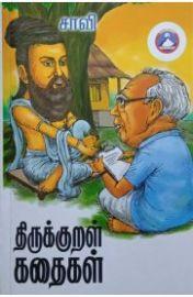 திருக்குறள் கதைகள் - Thirukural Kadhaikal - Tirukural Kadhaigal