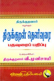 திருக்குறள் தெளிவுரை, பதவுரைப் பதிப்பு - திருக்குறளார் வீ. முனிசாமி - Thirukural Thelivurai Pathavurai Pathippu