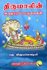 திருமாலின் அவதாரப் பெருமைகள் -ஜெ.விஜயலெஷ்மி - Thirumalin Avathaara Perumaigal