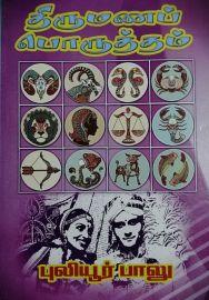 Thirumana Porutham by Puliyur Balu திருமணப் பொருத்தம் - புலியூர் பாலு