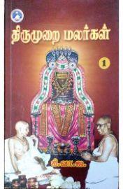 திருமுறை மலர்கள் - 1 - Thirumurai Malargal - 1