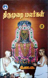 திருமுறை மலர்கள் - 2 - Thirumurai Malargal - 2