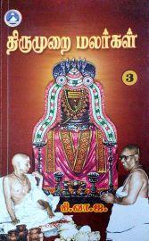 திருமுறை மலர்கள் - 3 - Thirumurai Malargal - 3