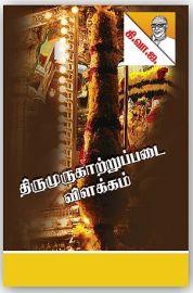திருமுருகாற்றுப்படை விளக்கம் - Thirumurugatrupadai Vilakkam