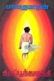 Thiruppoonthuratthi - திருப்பூந்துருத்தி