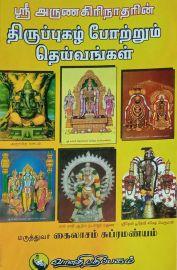 திருப்புகழ் போற்றும் தெய்வங்கள் - மருத்துவர் கைலாசம் சுப்ரமணியம் Thirupughal Potrum Deivangal