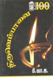 திருவெம்பாவை - Thiruvembavai