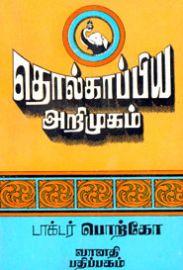தொல்காப்பிய அறிமுகம் - டாக்டர் பொற்கோ - Tholkaapiya Arimugam
