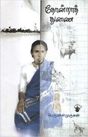 தோன்றாத் துணை - Thonrath Thunai - Thondra Tunai - Thonraa Dhunai - Tonraa Thunai