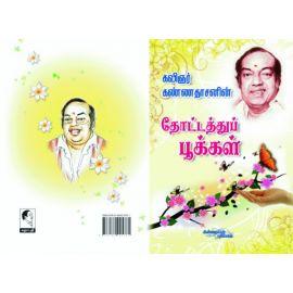 Thottathup Pookkal / தோட்டத்துப் பூக்கள்