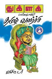 துக்ளக் பார்வையில் தமிழ் வளர்ச்சி - Thuklaq Paarvaiyil Tamil Valarchi