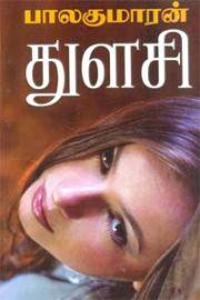 Thulasi @ Tulasi @ துளசி