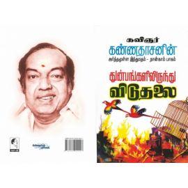 Thunbangalilrundu Viduthalai (Arthamulla Indumadham - 4) / அர்த்தமுள்ள இந்துமதம் - துன்பங்களிலிருந்து விடுதலை