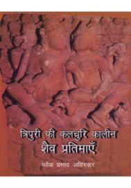 Tripuri ki Kalachuri Kalin Shave Pratimaye