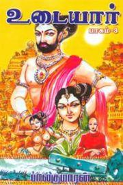 Udayar Paagam 3 - உடையார் மூன்றாம் பாகம்