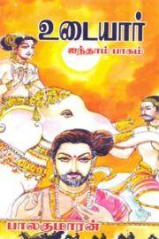 உடையார் - ஐந்தாம் பாகம் - பாலகுமாரன் - Udayar Paagam 5