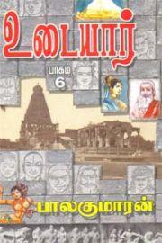 Udayar Paagam 6 - உடையார் ஆறாம் பாகம்