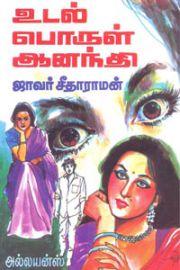 உடல் பொருள் ஆனந்தி - Udal Porul Anandhi